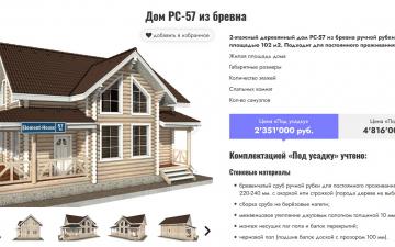 Фото к статье Что такое «Дом под усадку» и «Дом под ключ» — разница