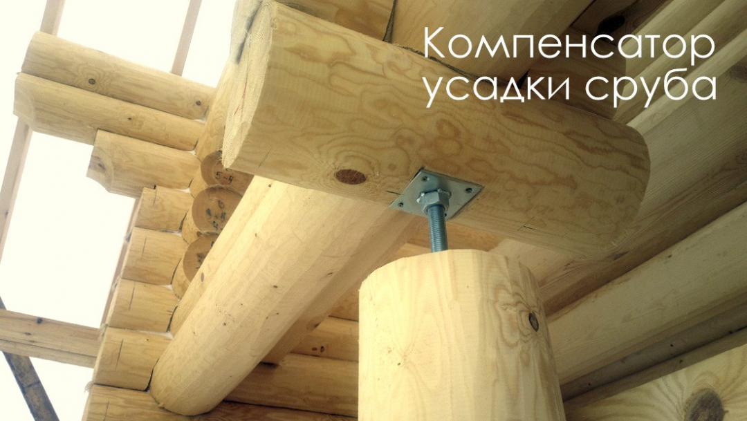 Компенсатор усадки сруба (домкрат)